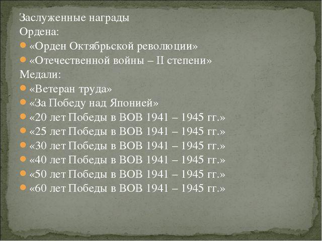 Заслуженные награды Ордена: «Орден Октябрьской революции» «Отечественной войн...