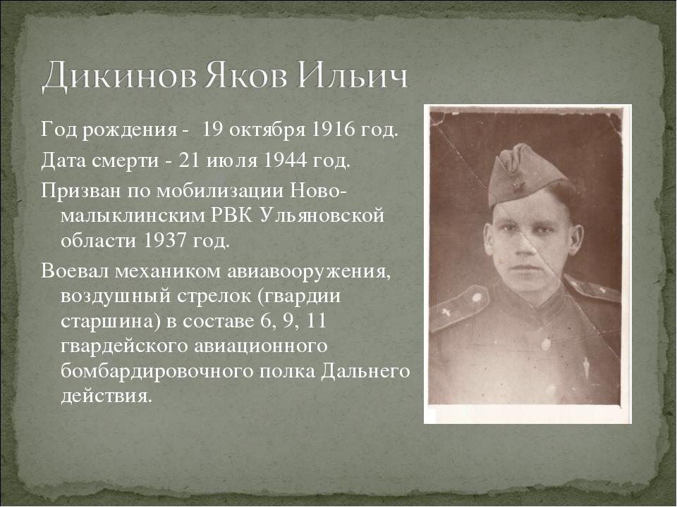 Год рождения - 19 октября 1916 год. Дата смерти - 21 июля 1944 год. Призван п...