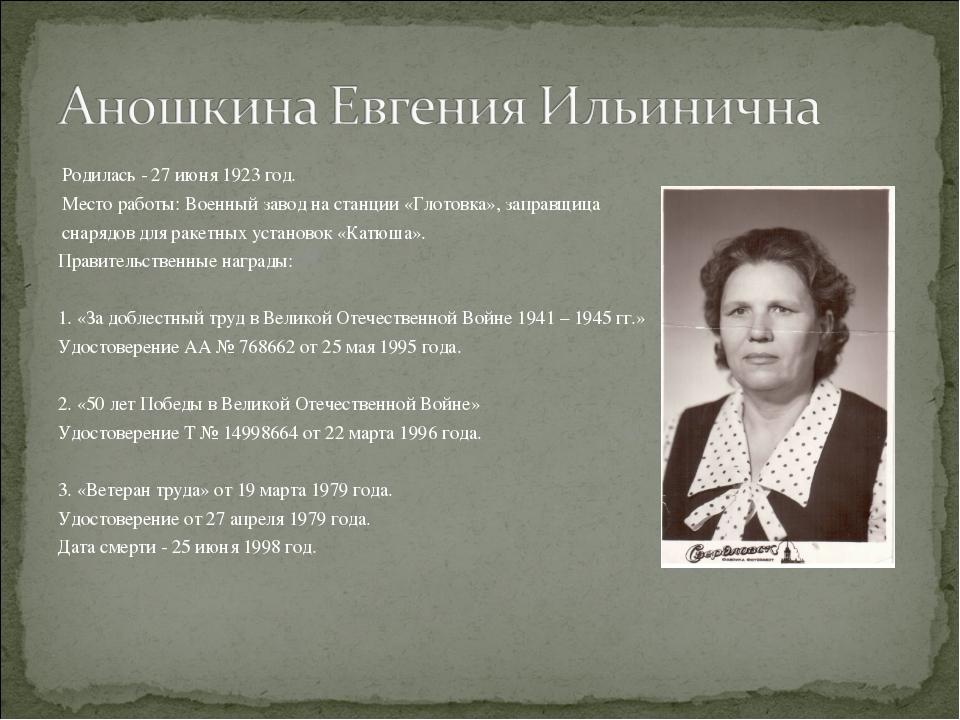 Родилась - 27 июня 1923 год. Место работы: Военный завод на станции «Глотовк...