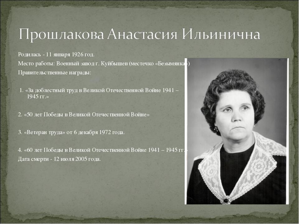 Родилась - 11 января 1926 год. Место работы: Военный завод г. Куйбышев (месте...