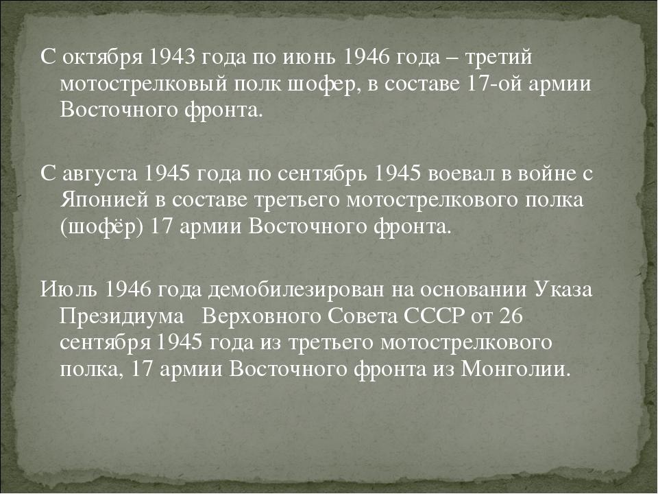С октября 1943 года по июнь 1946 года – третий мотострелковый полк шофер, в с...