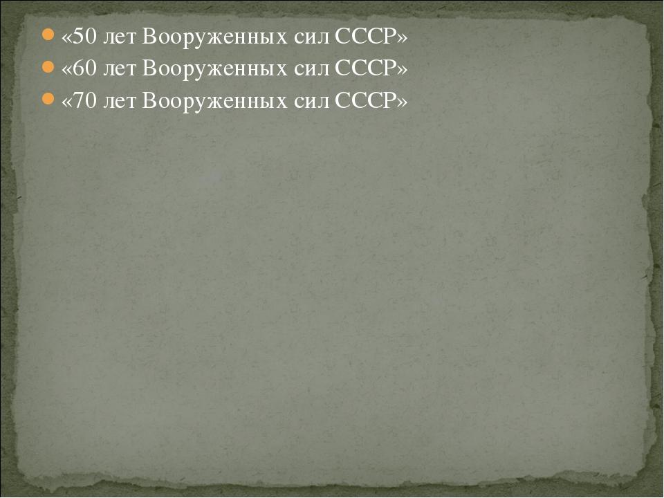 «50 лет Вооруженных сил СССР» «60 лет Вооруженных сил СССР» «70 лет Вооруженн...