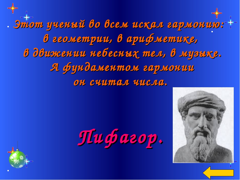 Этот ученый во всем искал гармонию: в геометрии, в арифметике, в движении не...