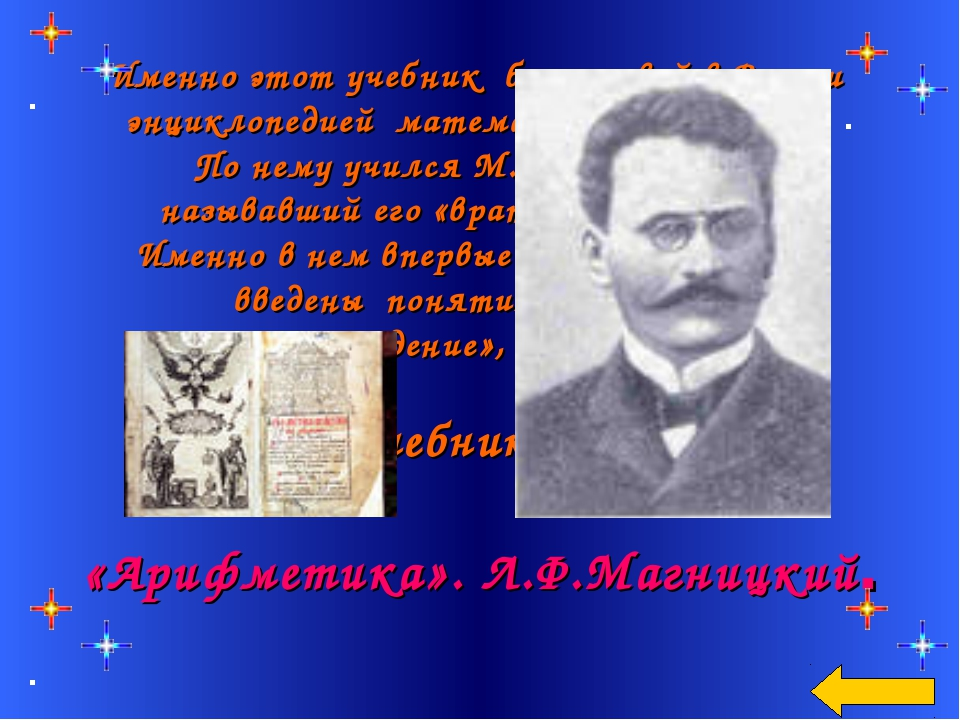 Именно этот учебник был первой в России энциклопедией математических знаний....