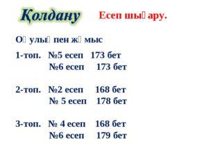 Оқулықпен жұмыс 1-топ. №5 есеп 173 бет №6 есеп 173 бет 2-топ. №2 есеп 168 бет