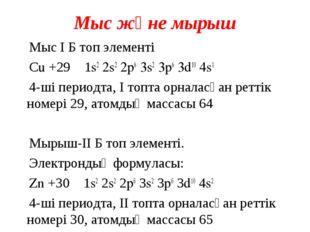Мыс және мырыш Мыс І Б топ элементі Сu +29 1s2 2s2 2p6 3s2 3p6 3d10 4s1 4-ші
