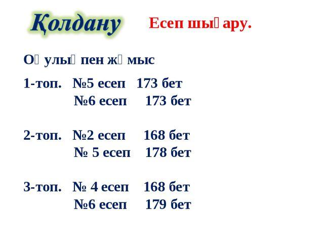Оқулықпен жұмыс 1-топ. №5 есеп 173 бет №6 есеп 173 бет 2-топ. №2 есеп 168 бет...