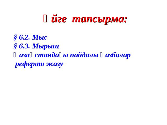 Үйге тапсырма: § 6.2. Мыс § 6.3. Мырыш Қазақстандағы пайдалы қазбалар реферат...