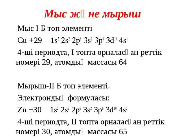 Мыс және мырыш Мыс І Б топ элементі Сu +29 1s2 2s2 2p6 3s2 3p6 3d10 4s1 4-ші...