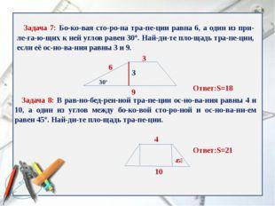 Задача 7: Боковая сторона трапеции равна 6, а один из прилегающих к