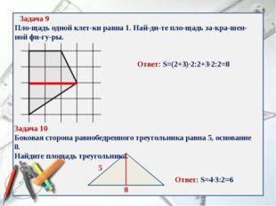 Задача 9 Площадь одной клетки равна 1. Найдите площадь закрашенной фи