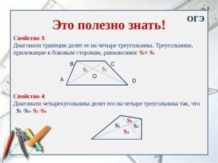 Это полезно знать! Свойство 3: Диагонали трапеции делят ее на четыре треуголь