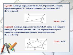 Задача11: Площадь параллелограммаABCDравна 180. ТочкаE— середина стороны
