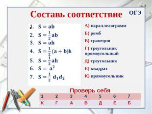 Составь соответствие А) параллелограмм Б) ромб В) трапеция Г) треугольник пря