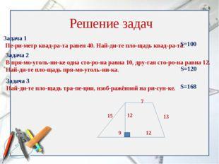 Решение задач Задача 1 Периметр квадрата равен 40. Найдите площадь кв