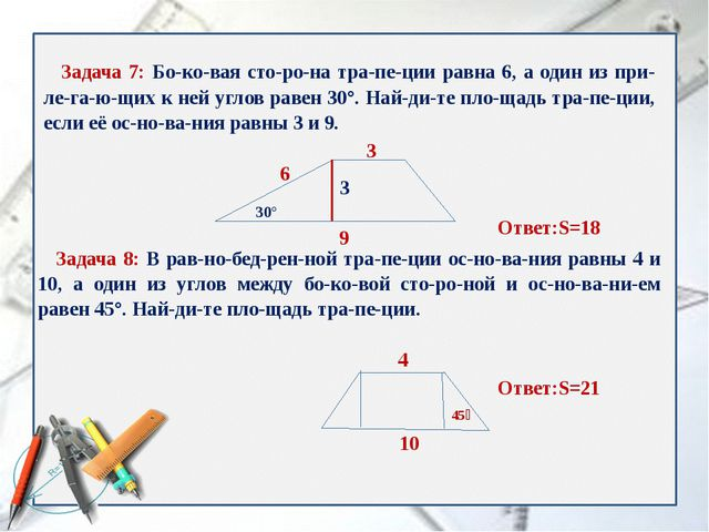 Задача 7: Боковая сторона трапеции равна 6, а один из прилегающих к...