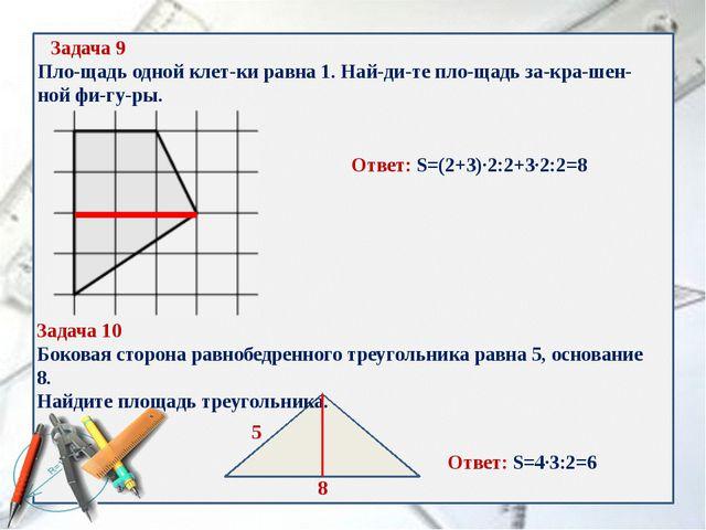 Задача 9 Площадь одной клетки равна 1. Найдите площадь закрашенной фи...