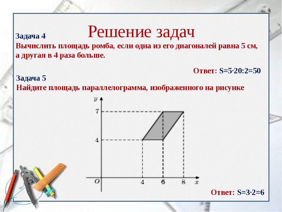 Решение задач Задача 5 Найдите площадь параллелограмма, изображенного на рис...