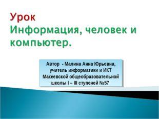 Автор - Малина Анна Юрьевна, учитель информатики и ИКТ Макеевской общеобразов