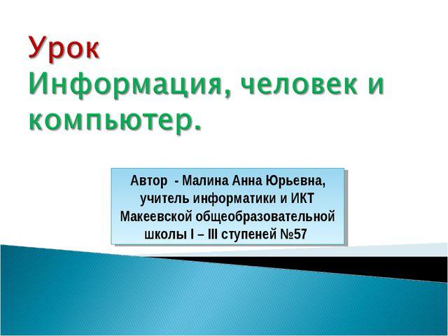 Автор - Малина Анна Юрьевна, учитель информатики и ИКТ Макеевской общеобразов...