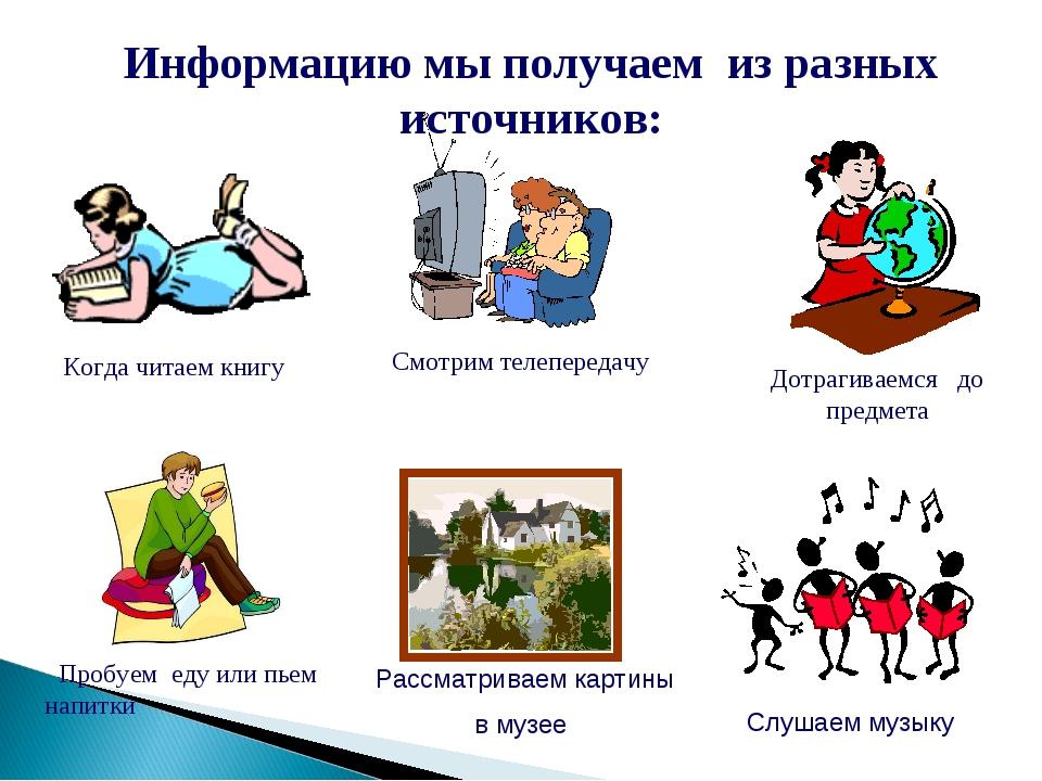 Информацию мы получаем из разных источников: Когда читаем книгу Смотрим телеп...