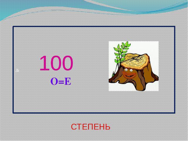 ,Б 100 О=Е СТЕПЕНЬ