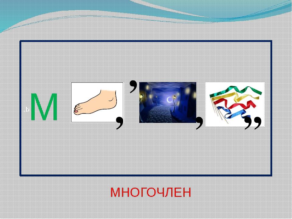 ,Б М , , , ,, МНОГОЧЛЕН