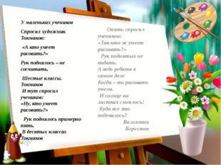 У маленьких учеников Спросил художник Токмаков: «А кто уме
