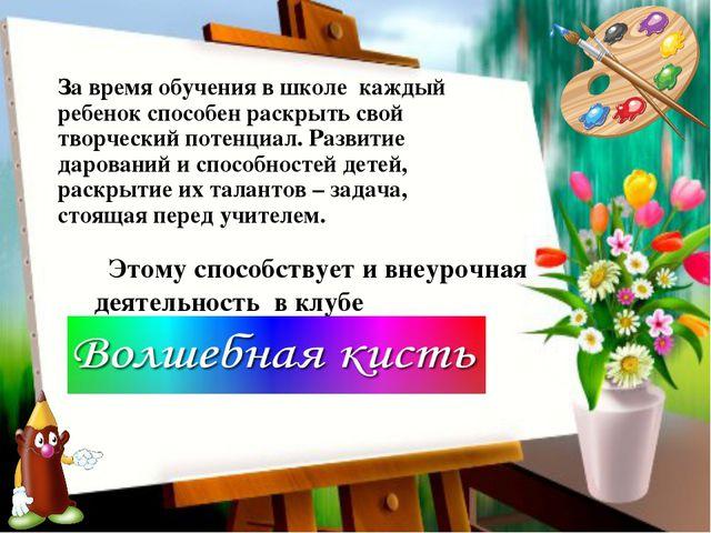 За время обучения в школекаждый ребенок способен раскрыть свой творческий п...