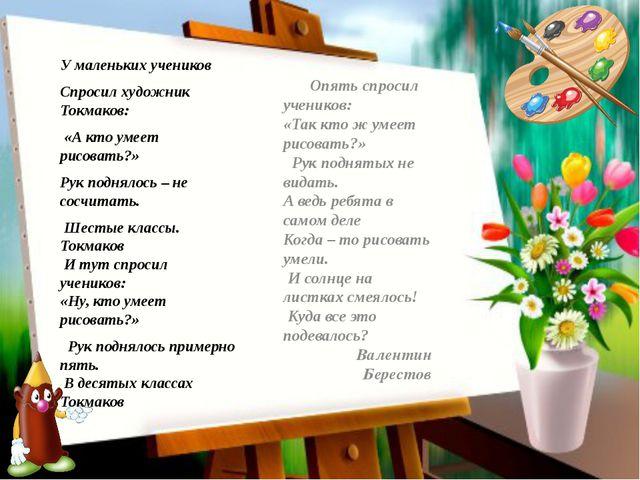 У маленьких учеников Спросил художник Токмаков: «А кто уме...