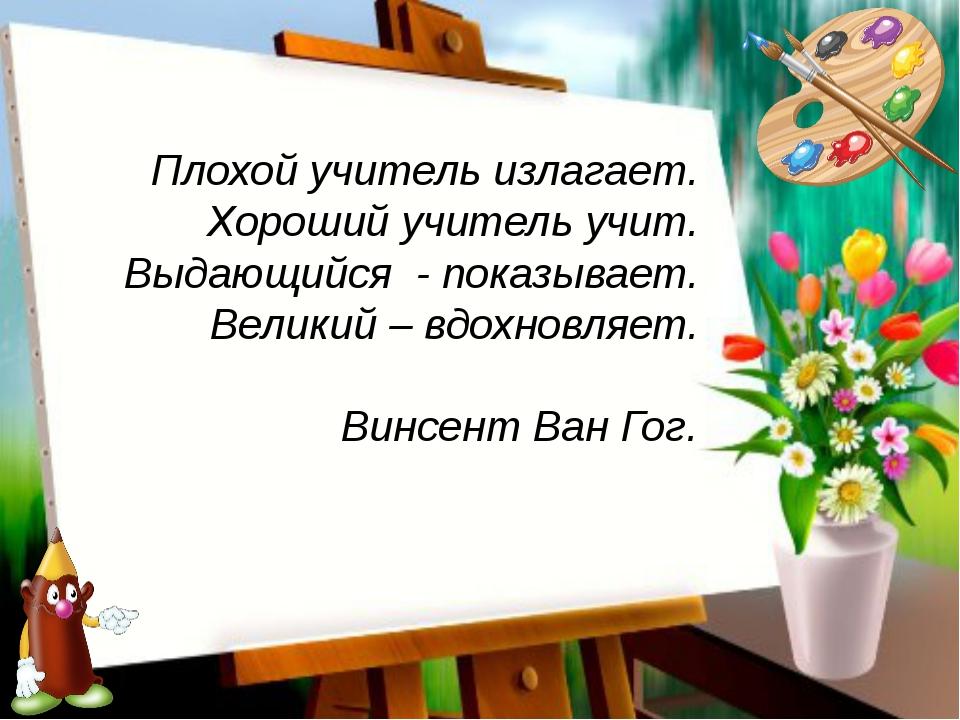 Плохой учитель излагает. Хороший учитель учит. Выдающийся - показывает. Вели...