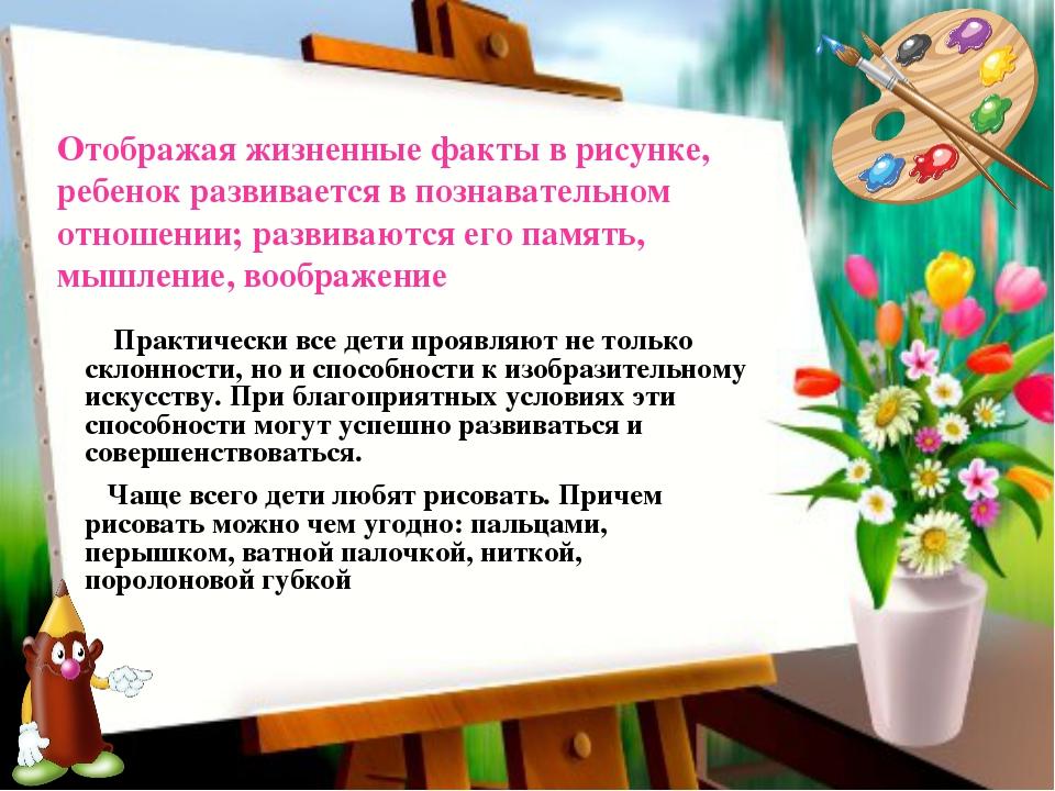 Отображая жизненные факты в рисунке, ребенок развивается в познавательном отн...