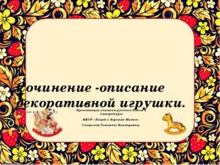 Сочинение -описание декоративной игрушки. Русский язык 6 класс Презентация уч