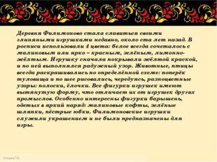 Спицына Т.В. Деревня Филимоново стала славиться своими глиняными игрушками не