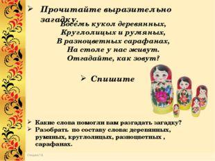 Прочитайте выразительно загадку. Спицына Т.В. Восемь кукол деревянных, Кругло