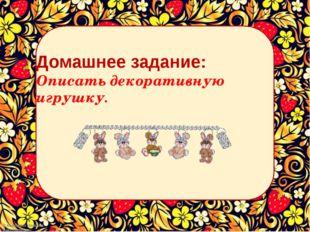 Домашнее задание: Описать декоративную игрушку. ©Коломина Наталья Николаевна
