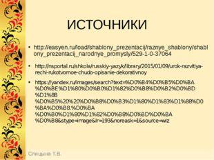 ИСТОЧНИКИ http://easyen.ru/load/shablony_prezentacij/raznye_shablony/shablony