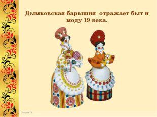 Дымковская барышня отражает быт и моду 19 века. Спицына Т.В. ©Коломина Натал