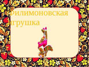 Филимоновская игрушка ©Коломина Наталья Николаевна ©Коломина Наталья Никола