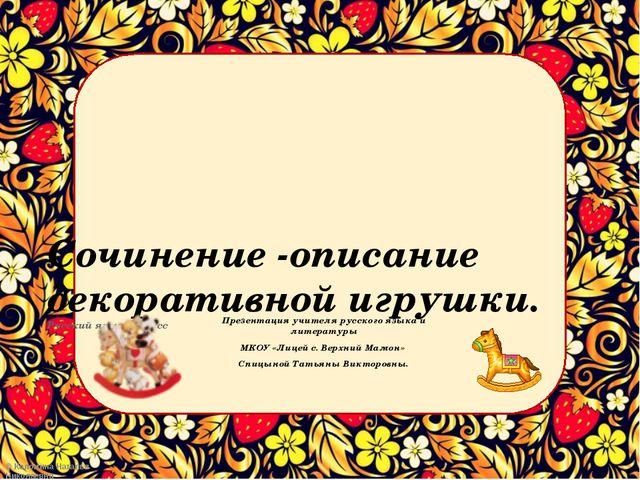 Сочинение -описание декоративной игрушки. Русский язык 6 класс Презентация уч...