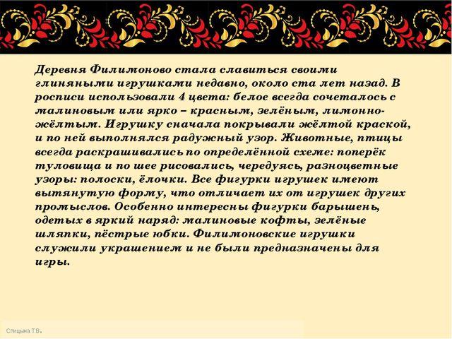 Спицына Т.В. Деревня Филимоново стала славиться своими глиняными игрушками не...