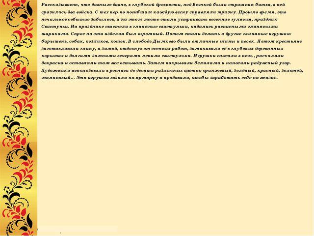 Спицына Т.В. Рассказывают, что давным-давно, в глубокой древности, под Вяткой...
