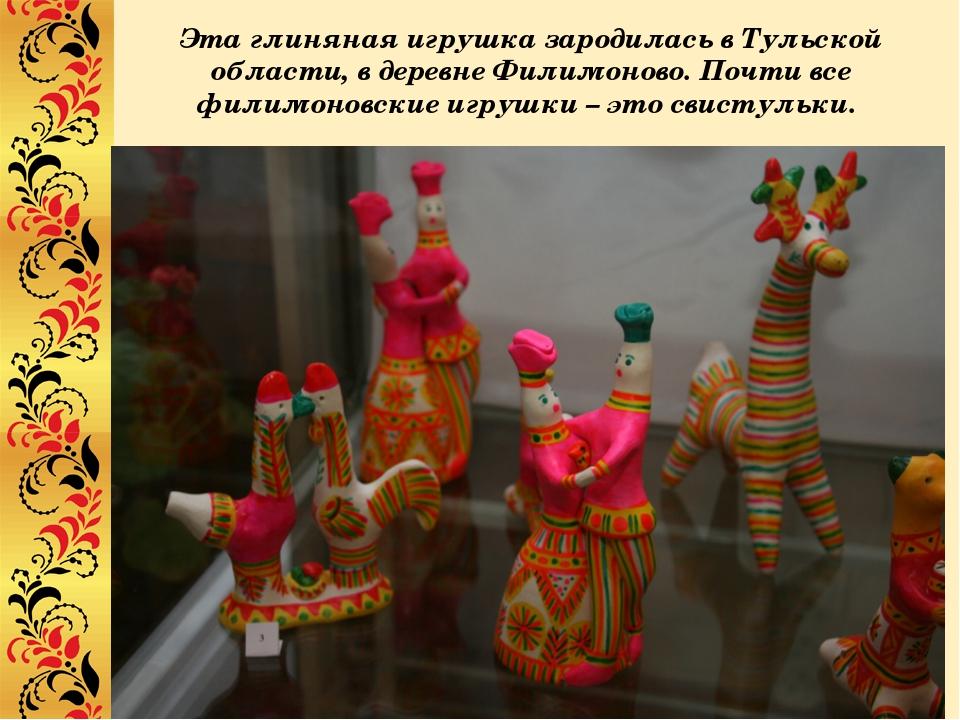 Эта глиняная игрушка зародилась в Тульской области, в деревне Филимоново. Поч...