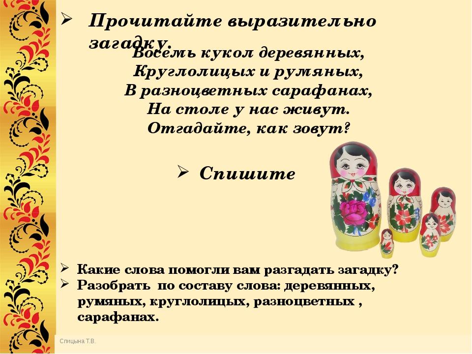 Прочитайте выразительно загадку. Спицына Т.В. Восемь кукол деревянных, Кругло...