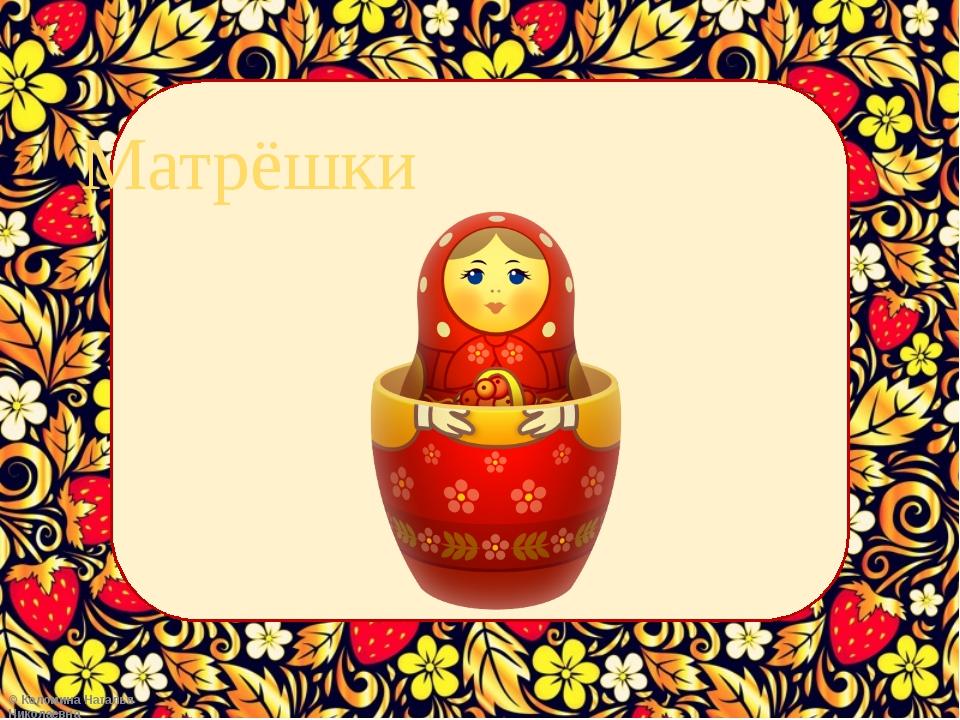 Матрёшки ©Коломина Наталья Николаевна ©Коломина Наталья Николаевна