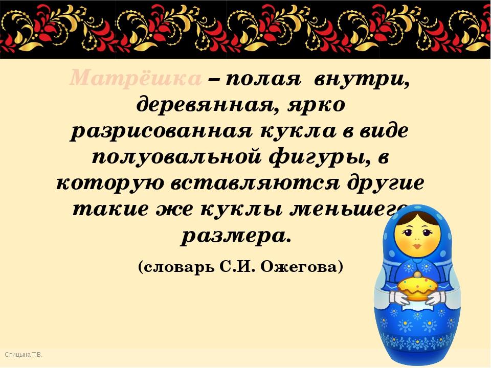 Матрёшка – полая внутри, деревянная, ярко разрисованная кукла в виде полуовал...