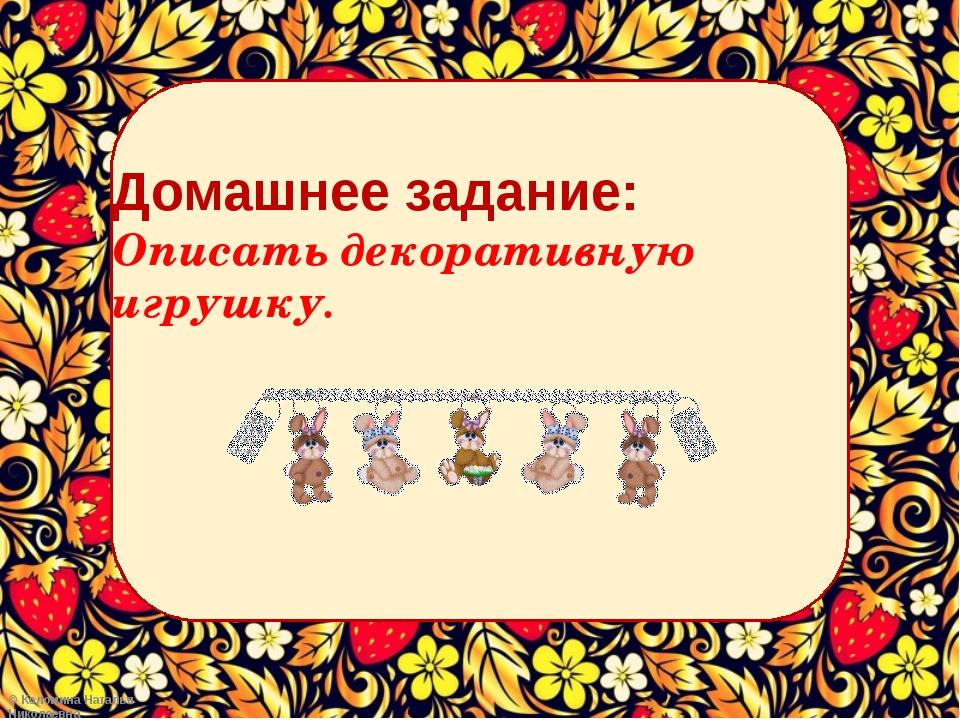 Домашнее задание: Описать декоративную игрушку. ©Коломина Наталья Николаевна...