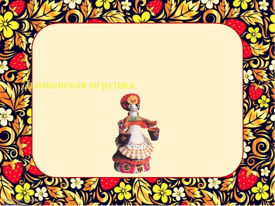 Дымковская игрушка ©Коломина Наталья Николаевна ©Коломина Наталья Николаевна