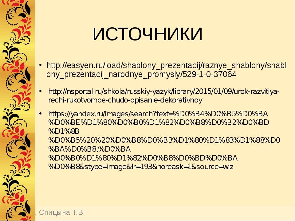 ИСТОЧНИКИ http://easyen.ru/load/shablony_prezentacij/raznye_shablony/shablony...