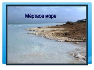 Актуализация знаний. Мёртвое море